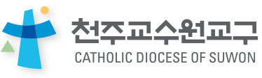 천주교수원교구 CATHOLIC DIOCESE OF SUWON